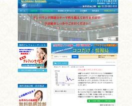 イーキャピタル株式会社