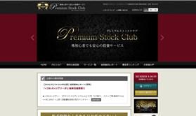 プレミアムストッククラブ(Premium Stock Club)
