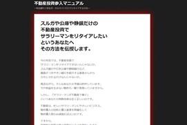 不動産投資参入マニュアル