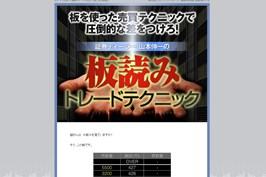 板読みトレードテクニック(Itayomi Trade Techniques)
