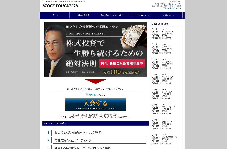 株式投資で一生勝ち続ける絶対法則(STOCK EDUCATION)