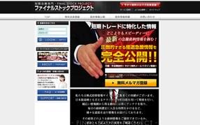 ファイナルストックプロジェクト(FINAL STOCK PROJECT)