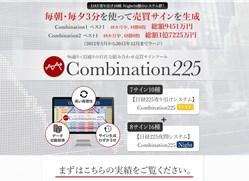 Combination225