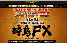 時鳥FX(ホトトギス・FX)