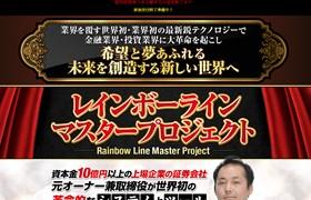 レインボーラインマスタープロジェクト(Rainbow Line Master Project)