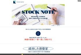 ストックノート(STOCK NOTE)