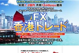 FX香港トレード