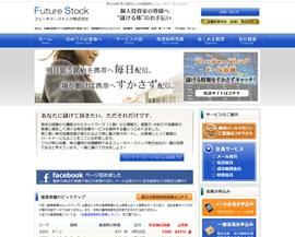 フューチャーストック(Future Stock)