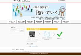 株式市場オンライン(Stock market Online)