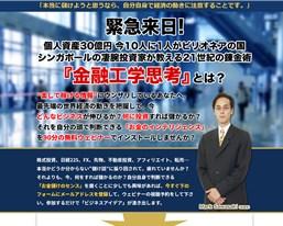 21世紀の錬金術「金融工学思考」