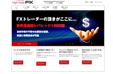 ハイトレードFX(High Trade FX)
