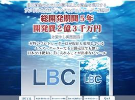 LBC-CMEトレーダーツール