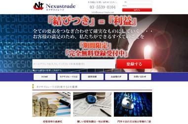 ネクサストレード(Nexus Trade)