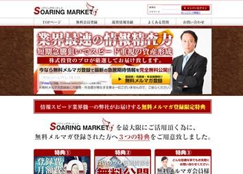 ソアリングマーケット(SOARING MARKET)