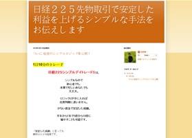 日経225シンプルデイトレードS