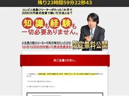 UP投資法 30代山崎雄太の中年フリーター株式投資術
