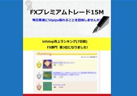 投資の学校プレミアム(TOUSHI NO GAKKOU PREMIUM)