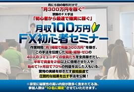 月収100万円FX初心者セミナー