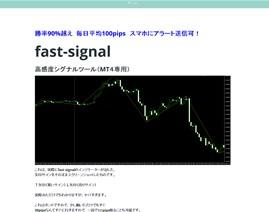 ファストシグナル(fast-signal)