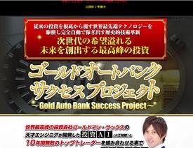 ゴールドオートバンクサクセスプロジェクト(Gold Auto Bank Success Project)