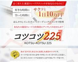 コツコツ225(KOTSU-KOTSU225)