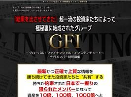 グローバル・ファイナンシャル・インスティチュート(GFI