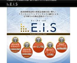 イー・アイ・エス(E.I.S)