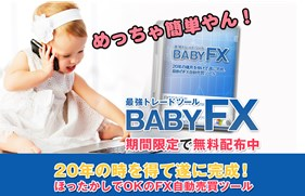 ベイビーFX(BABY FX)