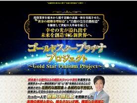 ゴールドスタープラチナプロジェクト(Gold Star Platinum Project)
