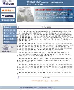 株金山(株kinzan)
