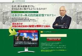 清水洋介の株式投資羅針盤アカデミー