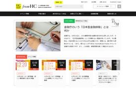 HC asset management(HC アセット マネジメント)