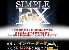 シンプルFX(SIMPLE FX)