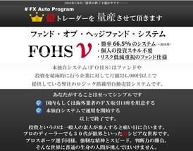 ファンド・オブ・ヘッジファンド・システム(FOHSν)
