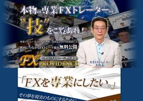 FXトレード無料講座「FX PROVIDENCE」