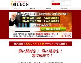 株レオン(株LEON)