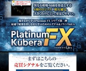 プラチナクベーラFX(Platinum Kubera FX)