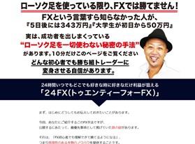 24FX(トゥエンティーフォーFX)