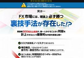 FX100%超裏技手法