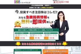 日本四季投資