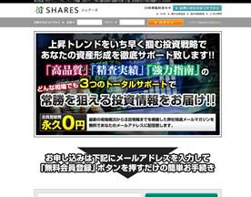 シェアーズ(SHARES)