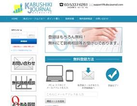 カブシキジャーナル(KABUSHIKI JOURNAL)