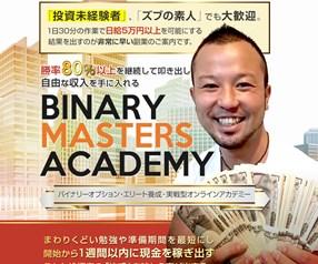 バイナリーマスターズアカデミー(Binary Masters Academy)