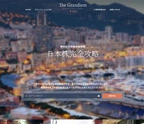 ザ・グランディエム(The Grandiem)
