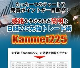 Kanmei225